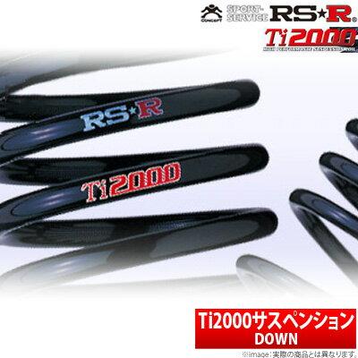 【RSR】 ストリーム 等にお勧め Ti2000 ダウンサス ローダウン 1台分セット RS☆R アールエスアール ダウンサスペンション DOWN SUSPENSION 型式等:RN5 品番:H705TW