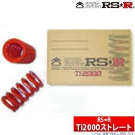 【RSR】Ti2000ストレート 2本セット 内径 66φ(ID66mm) / 自由長 203mm / バネレート 10.0 品番:6610T8 アールエスアール 直巻スプリング