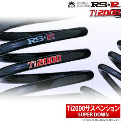 【RSR】 ストリーム 等にお勧め Ti2000 スーパーダウン 1台分セット RS☆R アールエスアール SUPER DOWN 型式等:RN1 品番: H700TS