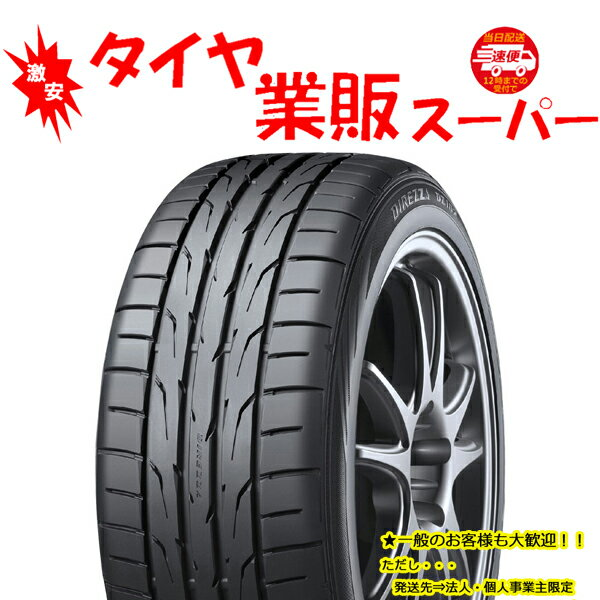 245/45R18 ▼国産ブランド ダンロップ(DUNLOP) DIREZZA DZ102 新品タイヤ業者様限定販売!!