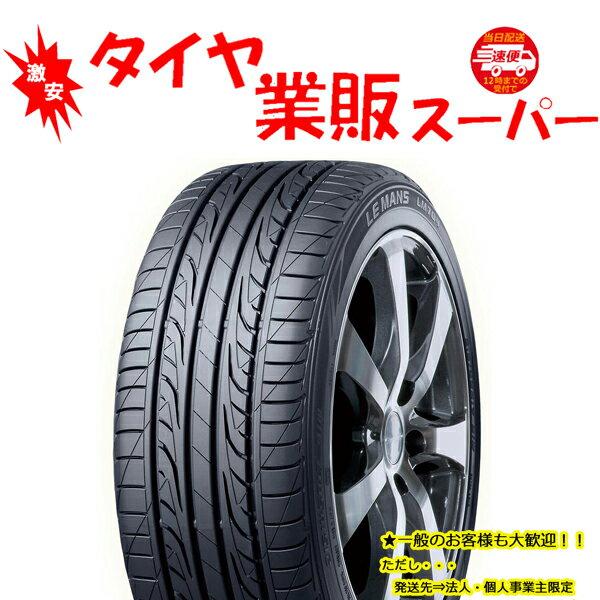 195/50R16 ▼国産ブランド ダンロップ(DUNLOP) SP SPORT LM704 【エアバルブ付き】 新品タイヤ業者様限定販売!!