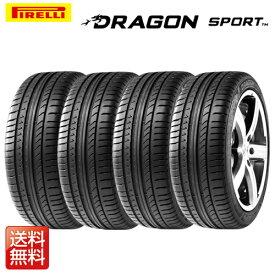 【2019年製】 ピレリ ドラゴンスポーツ 215/45R17 91W XL サマータイヤ 4本セット(ピレリ日本流通品)