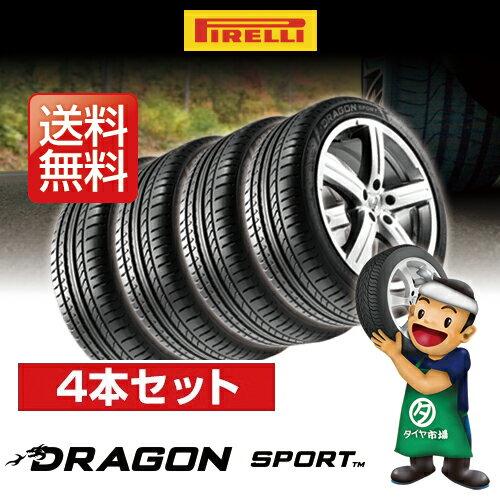 【2018年製】 ピレリ ドラゴンスポーツ 245/40R18 97Y XL サマータイヤ 4本セット(ピレリ日本流通品)