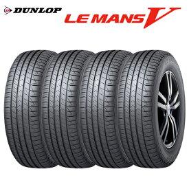 【2021年製】 ダンロップ ルマン5 205/55R16 91V 低燃費タイヤ 4本セット (正規流通品)