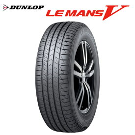 【2021年製】 ダンロップ ルマン5 185/65R15 88H 低燃費タイヤ (正規流通品)