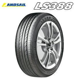 サマータイヤ 185/55R16 83V 16インチ LANDSAIL(ランドセイル) LS388 【2019〜2020年製】