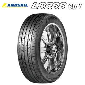 サマータイヤ 245/50R20 102W 20インチ LANDSAIL(ランドセイル) LS588 SUV 【2019年製】