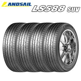 サマータイヤ 245/50R20 102W 20インチ LANDSAIL(ランドセイル) LS588 SUV 4本セット 【2019年製】