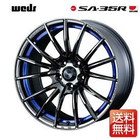 weds ウェッズ ウェッズスポーツ SA-35R 17インチ リム幅7.5J インセット45 5穴 PCD114.3 BLC2(ブルーライトクロームツー) アルミホイール 1ピース