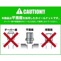 新品日産nissan純正ホイール用ナットM12×P1.25平座面20個袋タイプ【送料無料】