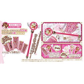CCさくら 星の杖&さくらカード タカラトミー 【半額以下】 【定価9180円】
