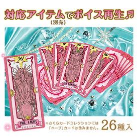 CCさくら さくらカードコレクション ライト タカラトミー 【半額以下】 【定価6480円】