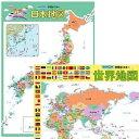 学習ポスター 日本地図 & 世界地図 2種セット