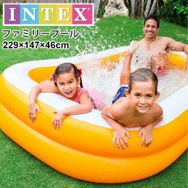【INTEX】大型 マンダリンスイムセンターファミリープール(46×229×147cm) 57181 子供用ビニールプール/ウキワ/水遊び/インテックス