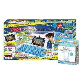 【超お得なセット】名探偵コナン ナゾトキPad キーボードセット + 専用ACアダプター セット