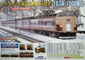 マイクロエース HOゲージ 国鉄183系1000番台後期型 2両増結セット T H-3-008 鉄道模型 電車