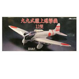 マルシン工業 99式艦上爆撃機11型 完成品