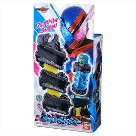 仮面ライダービルド DXフルボトルホルダー 【半額以下】 【定価2300円】
