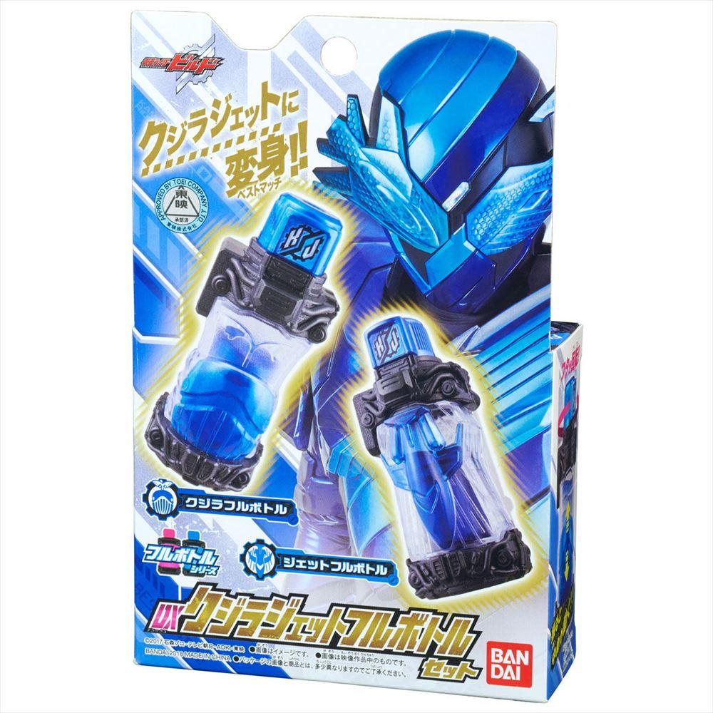 仮面ライダービルド DXクジラジェットフルボトルセット 【半額以下】 【定価900円】