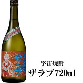 【新商品】神酒造 宇宙焼酎ザラブ 720ml 25度 キャラ