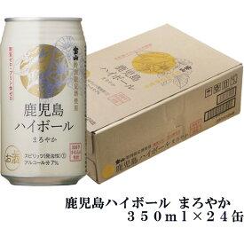 【新商品】鹿児島ハイボール まろやか 350ml 24缶入り 味香り戦略研究所