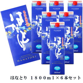 沖永良部酒造 黒糖焼酎20度 はなとり 1800ml×6本セット 紙パック