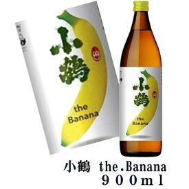 小鶴 バナナ 焼酎 the Banana 900ml 25度 小正醸造 ギフト プレゼント お中元 お歳暮 タイヨー 家飲み 新ジャンル 母の日 贈り物