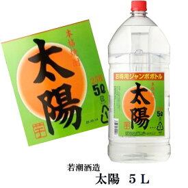 【新商品】若潮酒造 25度 太陽(若潮)5L ペット 宅飲み 大容量 ペットボトル