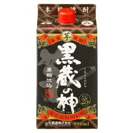 山元酒造 黒蔵の神パック 900ml