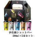 大口酒造 厳選 伊佐錦ショットバーシリーズ 200ml×5本セット 化粧箱付