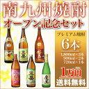 開店記念! 南九州(鹿児島・宮崎)焼酎1万円セット!