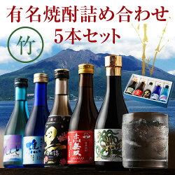 https://image.rakuten.co.jp/taiyo-liquor-foods/cabinet/05162608/saigouset.jpg送料無料有名酒造厳選本格焼酎詰め合わせ飲み比べ5本竹セット西郷化粧箱入り300ml×5本父の日ギフトプレゼント贈り物