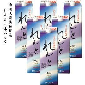 【まとめ買い商品】奄美開運 れんと 黒糖 パック 25度 1800ml×6本パック 宅飲み