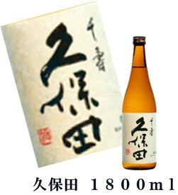 【新商品】久保田 千 1800ml 朝日酒造【吟醸酒】