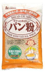 有機栽培&国産小麦 パン粉 150g(HZ)