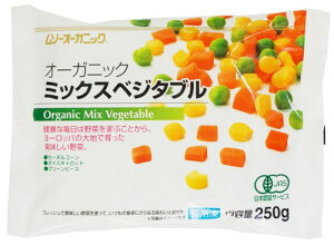 ムソーの冷凍食材)OG 有機 ミックスベジタブル  250g※オーガニック食材 【冷凍】※「冷凍品のみ」10800円以上のご注文で、「冷凍便」の送料が無料となります