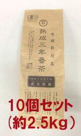 【まとめ買い】【三年番茶】【特別販売品】葉っピィ向島園の熟成有機三年番茶 2.5kg(250g×10個セット)※有機JAS認定 ※数量限定品※価格改定