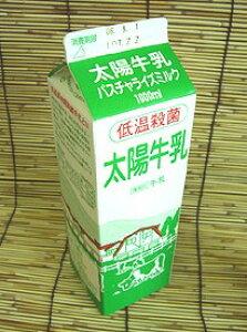 ◎太陽牛乳 1L(太陽オリジナル・低温殺菌牛乳)※ほんのり甘く、サラサラの飲み心地!【冷蔵】