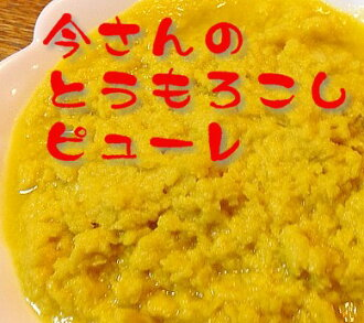 Now it's corn puree (cooked) 200 g