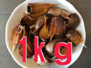 【送料無料】【青森県産】谷地村さんの自然栽培 黒にんにく 約1kg(バラ)※無農薬・無施肥※常温配送