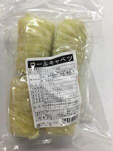 【冷凍】【★日岡】ロールキャベツ(素材) 4個※「冷凍品のみ」10800円以上のご注文で、「冷凍便」の送料が無料となります