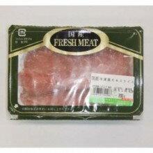 【冷凍】【中津ミート】丹沢高原豚 豚肉モモスライス 200g