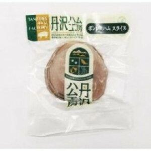 【冷凍】【中津ミート】ボンレスハムスライス 100g※「冷凍品のみ」10800円以上のご注文で、「冷凍便」の送料が無料となります