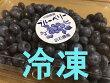 【★8月下旬以降発送予定】【冷凍】自然農法広石さんの生ブルーベリー約500g※サイズ混合※今年の夏、収穫するブルーベリーを冷凍してお届けします