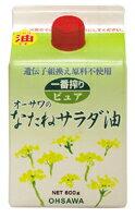 ●【オーサワ】オーサワのなたねサラダ油(紙パック)600g