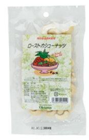 ●【オーサワ】オーサワのローストカシューナッツ 70g