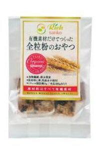 ■【ムソー】サンコー 有機素材だけでつくった全粒粉のおやつ 8個※2020年11月新商品