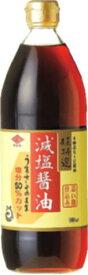 ■【ムソー】(チョーコー)超特選・減塩醤油900ml