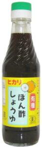 ■【ムソー】(ヒカリ)有機・ぽん酢しょうゆ250ml