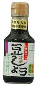 ■【ムソー】(ヤマヒサ)豆しょう〈再仕込醤油〉145ml